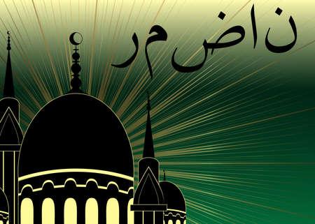 Mosque for Muslim holy month Ramadan Kareem. Ramadan Mubarak. Title in Arabic. Vector Illustration. Ilustração