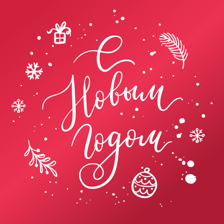 Happy New Year hand lettering calligraphy on Russian. Wreath with branch, gift, snowflakes. Vector holiday garland element 矢量图像