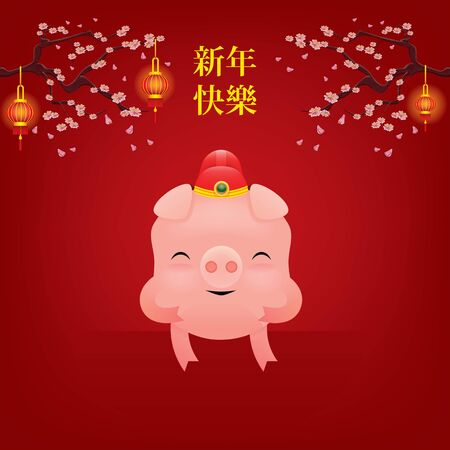 Chinese New Year with the symbol of 2019 year of the pig. Design holiday card, background, napkins. Vector illustration.