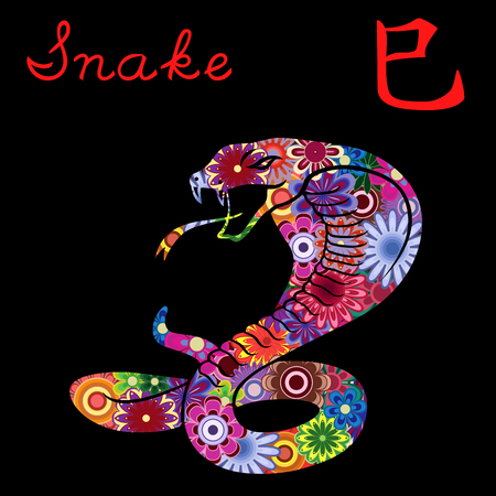 snake calligraphy: Chinese Zodiac Sign Snake, Fixed Element Fire, symbol of New Year on the Eastern calendar, hand drawn vector stencil with colorful flowers isolated on a black background