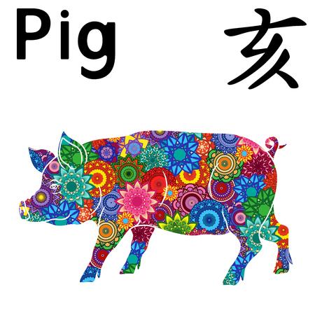 東中国の黄道帯印豚、固定要素水、東のカレンダーでは、新しい年のシンボル手描画ベクトル ステンシル様式化された色の花が白い背景で隔離