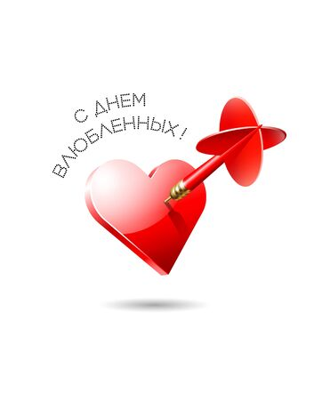 Valentines day. 3D red heart with dart arrow isolated over white background. Russian language. Vector illustration.