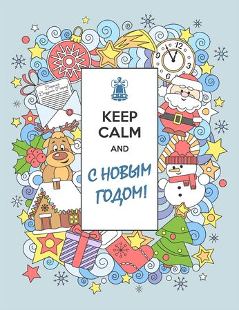 Greeting card Keep Calm and Happy New Year in Russian language. Funny cartoon characters. Vector illustration. Иллюстрация
