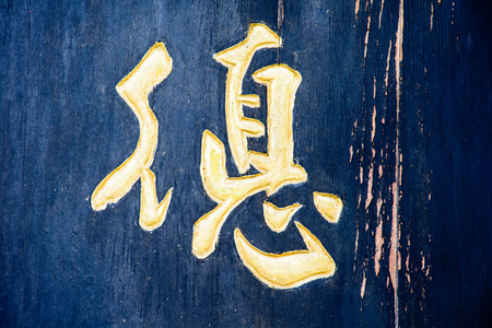 by virtue: This phrase means Virtue. Traditional Chinese People Use this to Inform Themselves to Be Nice.
