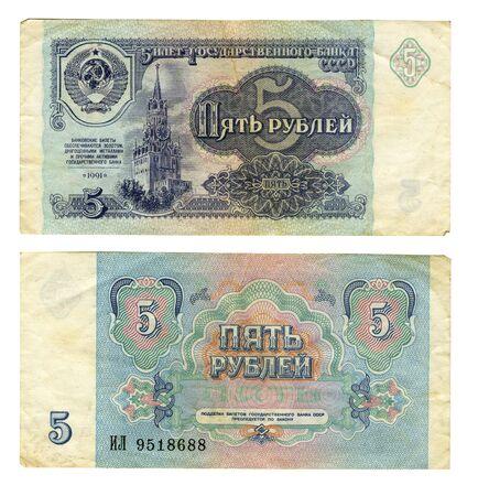 communists: five soviet roubles, 1991 Stock Photo