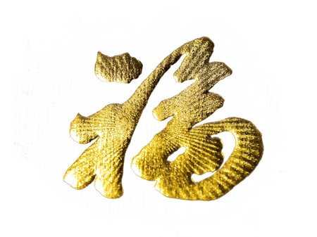 good wishes: Chinese character means good fortune.