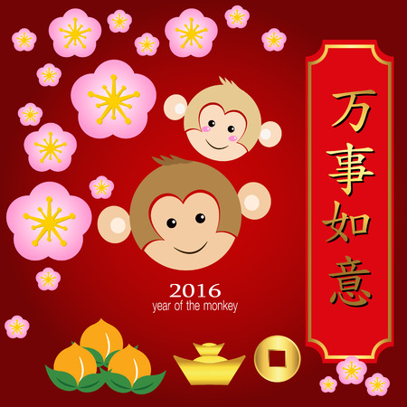 fulfilled: Chinese new year card. Chinese character means May all your wishes be fulfilled Illustration