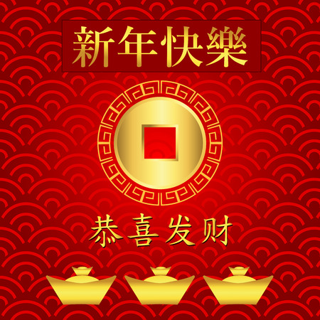 prosperity: Chinese new year card. Chinese character means HAPPY NEW YEAR and  May Prosperity Be With You