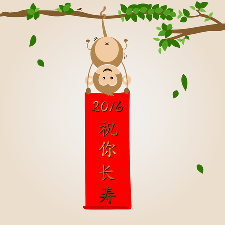 new age: Chinese new year card 2016 year of monkey, Chinese character means Flourishing Age