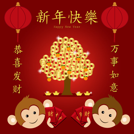 fulfilled: Chinese character means  May Prosperity Be With You and May all your wishes be fulfilled Illustration