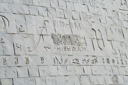 grecian: Wall of library in Alexandria (Egypt) Stock Photo