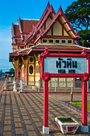 An image of the Hua Hin train station in Thailand.  報道画像