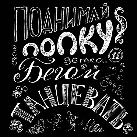 black ass: lettering-Lift up the ass baby and run to dance! Russian lettering on a black background, hand drawing vector illustration
