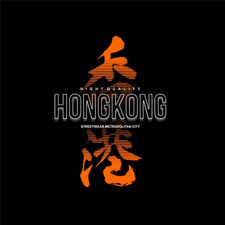 hongkong metropolitan city streetwear clothing