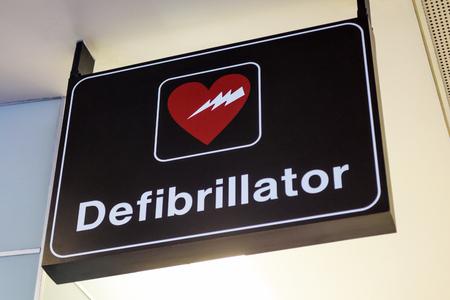 空港の除細動器の記号。自動外部除細動器 (AED) は、人は心臓発作などの心臓の問題を経験して医療緊急事態に対処するためのポータブル電子医療機