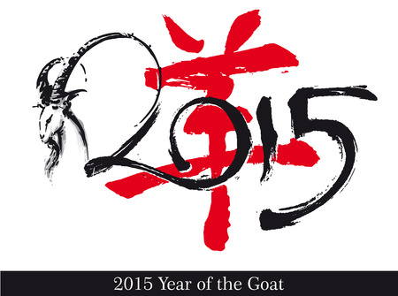 Vector illustration of a hand drawn Goat and a calligraphic 2015 on top of a calligraphic Chinese of the word Goat. Vector