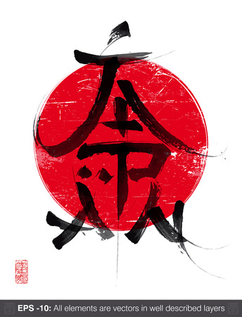 Vector illustration of a Japanese-like writing Japan in Latin alphabet while using traditional Japanese calligraphy appearance. The traditional signature stamp also writes JAPAN in a peculiar way. Иллюстрация
