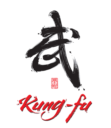 Vector illustration of a calligraphic Chinese logogram of the word Kung Fu together with a custom writing of the same word in western lettering.