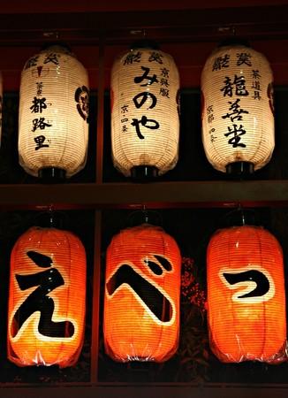 Japanese paper lanterns Stock Photo - 4092460