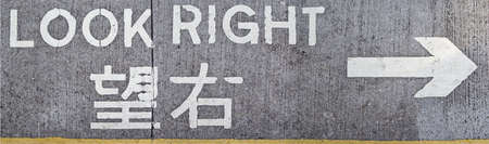 look at right: Bilingual (English and Chinese) look right sign in Hong Kong street