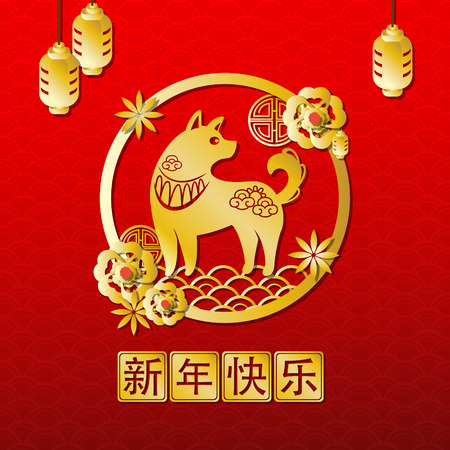Chinese new year 2018 the year of the Dog.Plum blossom with dog on red background. Lunar new year template greeting card