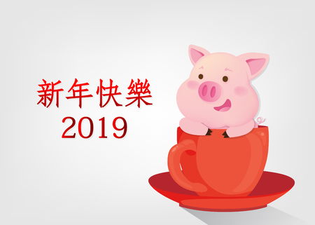 Happy New Year 2019. Chinese New Year. The year of the pig. Happy Lunar New Year.