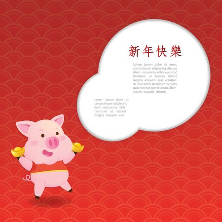 Chinese new year template. Pigs year banner. Cute pig character with red background. Çizim