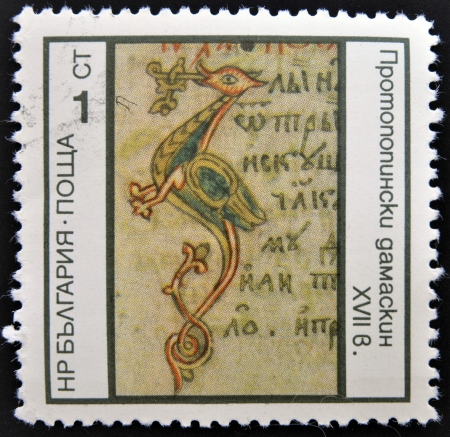 BULGARIA - CIRCA 1975: A stamp printed in Bulgaria shows the letter Z shaped bird from a manuscript of the seventeenth century, circa 1975