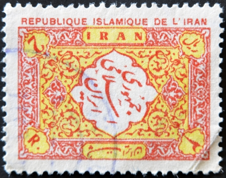 ISLAMIC REPUBLIC OF IRAN - CIRCA 1950: A stamp printed in Iran shows Arabic inscription, circa 1950