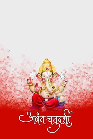 Indian Ganesha Festival ,anant Chatudarshi means the festival of Lord Ganesha. anant Chatudarshi hand-lettering in marathi calligraphy , Stock fotó