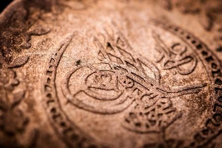 arabic currency: ottoman  empire coin Stock Photo