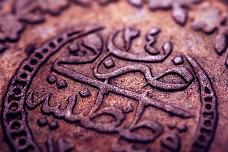 arabic currency: picture of a close up of an ancient ottoman coin Stock Photo