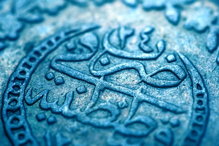 currencies: picture of a close up of an ancient ottoman coin Stock Photo