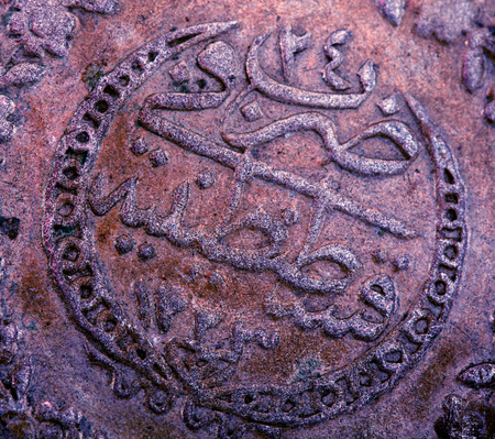 arabic currency: picture of a close up of an ancient ottoman coin,eefect added