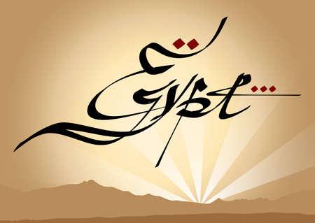 grandeur: Calligraphic writing of the word  Illustration