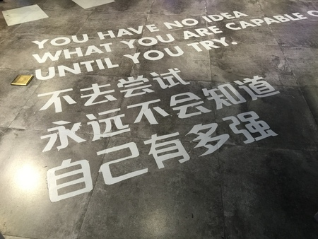 Encourage sign on the floor