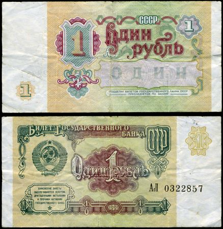 Front ans back side of Soviet bank note worth 1 rouble, dating from 1991.  Stock Photo