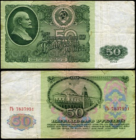 Front ans back side of Soviet bank note worth 50 roubles, dating from 1961.  Stock Photo