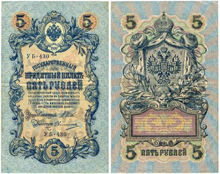 Front and back side of a pre-revolution Russian 5 ruble banknote from 1909 Stock Photo - 3834642