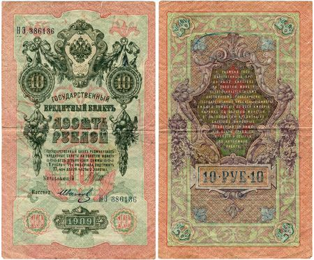 Front and back side of a pre-revolution Russian 10 ruble banknote from 1909