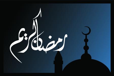 iftar: Ramadan Kareem Illustration