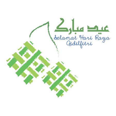 aidilfitri: Eid Mubarak  Illustration