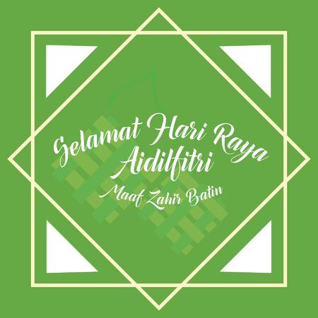 aidilfitri: Selamat Hari Raya Aidilfitri