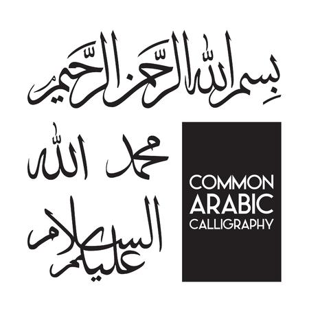 普通的阿拉伯书法