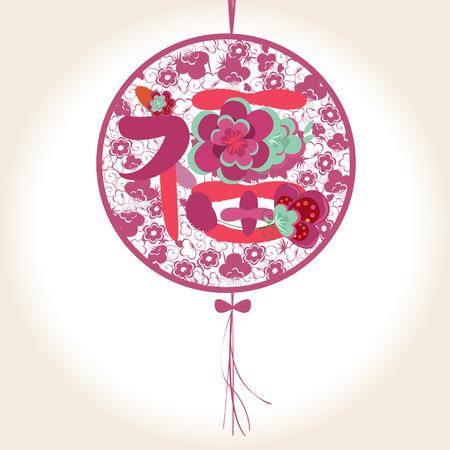 elementos: dise�o de la tipograf�a colorida de a�o nuevo lunar chino a�o nuevo 2015 saludo en fondo floral que significa bendici�n y felicidad en chino Vectores