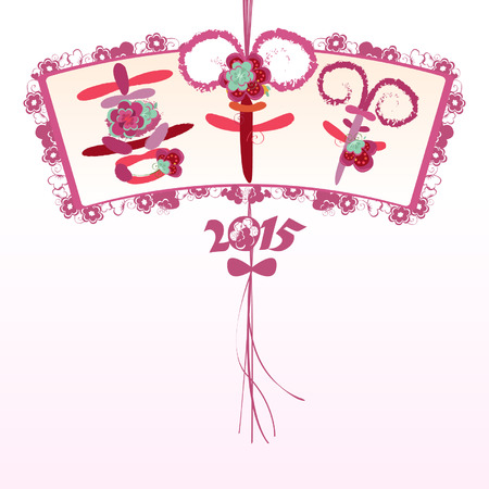 lunar new year: colorful typography design for lunar new year chinese new year 2015 greeting on floral background  They are chinese words which mean blessing and happiness in the year of goat Illustration