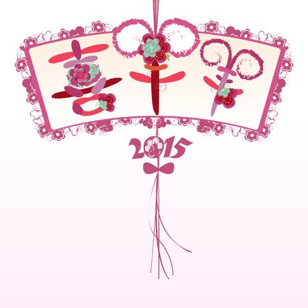 b�n�diction: conception de typographie color� pour la nouvelle ann�e lunaire chinois de nouvelle ann�e 2015 voeux sur fond floral Ce sont des mots chinois qui signifie b�n�diction et bonheur pour l'ann�e de ch�vre Illustration