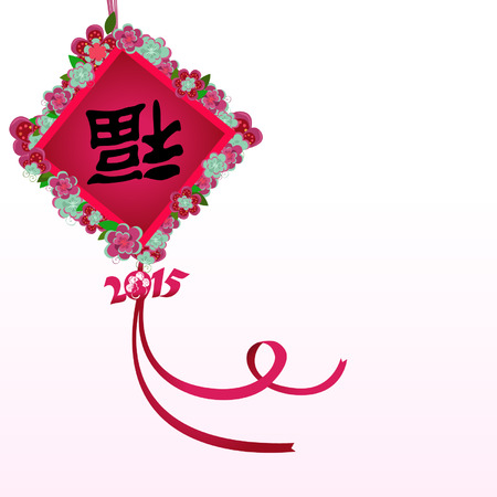 colorful typography design for lunar new year chinese new year 2015 greeting on floral background  it means blessing and happiness in chinese  Vector