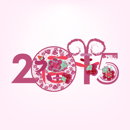 lunar new year: colorful typography design for lunar new year chinese new year 2015 greeting on floral background  it means blessing and happiness in chinese
