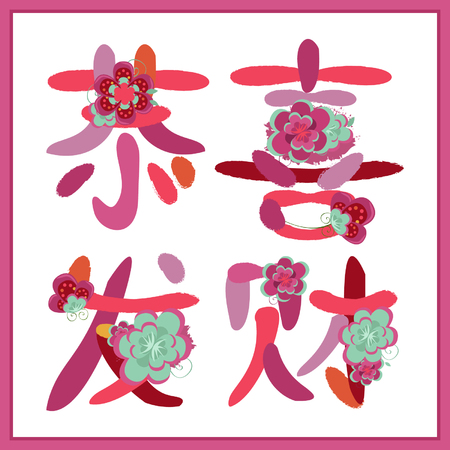 a chinese greeting sentence meaning  wishing you to be prosperous in the coming year  with design of flowers blossom on chinese typography Vector